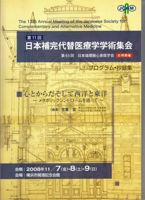 第11回日本補完代替医療学会の抄録集表紙